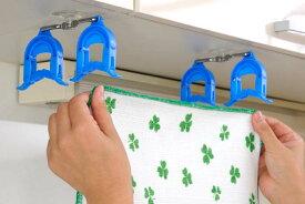 キッチンハサミンガー 2個セット (KS-2811) キッチン タオルかけ 流し 便利