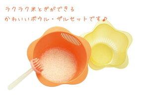 米研ぎボールザルセット『米花-maika』(PR-038) キッチン 米とぎ 便利 ラクラク 父の日