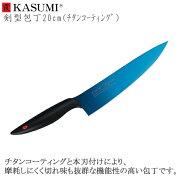 霞KASUMIチタンコーティング剣型包丁20cm