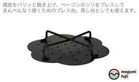 藤井恵 megumi・fujii ベーコンプレス兼用蒸し台 (M-0116)蒸し目皿 グリル ミートプレス 肉おさえ ステーキウェイト