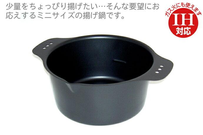 IH対応 ミニミニ天ぷら (KS-2861) 揚げ鍋 フライヤー 揚げ直し コンパクト お弁当 フォンデュ 日本製