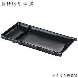 エンテック 角仕切皿 黒 SP-32B 中華 麺 盛りつけ ブラック 餃子 刺身 本格的 軽い