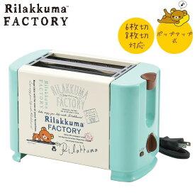 リラックマ ポップアップ トースター(RK-14)Rilakkuma FACTORY キャラクター グッズ パン おしゃれ モーニング 朝食