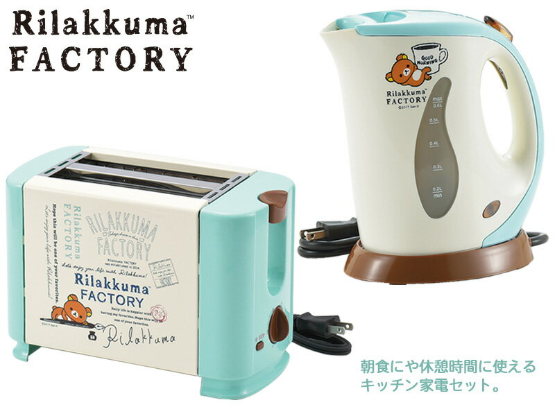 リラックマ キッチン家電2点セット 電気ケトル ポップアップトースター(RK-13_14)Rilakkuma FACTORY グッズ 湯沸し 朝食 かわいい プレゼント