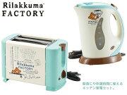リラックマキッチン家電2点セット電気ケトルポップアップトースター(RK-13_14)RilakkumaFACTORYグッズ湯沸し朝食かわいいプレゼント