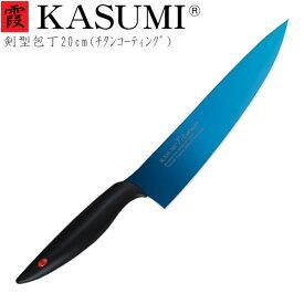 【送料無料】スミカマ 霞 KASUMI チタニウム 剣型包丁 20cm ブルー 22020/B チタン チタンコーティング きらめく 青い包丁 蒼剣 かっこいい 高級 切れ味 長持ち 高品質 ギフト プレゼント