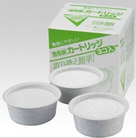 活性炭カートリッジ 3個組/取り替え簡単 オイルポット 繰り返し使える クリーン フィルター 酸化を抑える 長持ち 天ぷら油【日本製】