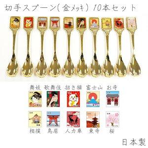【送料無料】切手スプーン 10本セット KITTE-10P カトラリー 金メッキ 日本 名所 切手 おしゃれ
