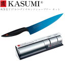 【送料無料】スミカマ 霞 KASUMI チタニウム 剣型包丁20cmブルー&ダイヤモンドシャープナー セット 22020/B_33001 チ…