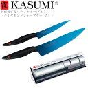 【送料無料】スミカマ 霞 KASUMI チタニウム 剣型包丁20cm&ペティナイフ12cmブルー+ダイヤモンドシャープナー セット…