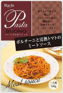 ハチ食品 ポルチーニと完熟トマトのミートソース140g(201811)パスタボーノ レトルト 簡単 保存 パスタ イタリアン