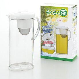 らくらく茶2.0L(0047041)卓上 麦茶ポット 緑茶 水分補給 熱中症対策
