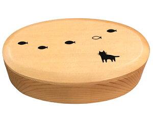 ねことさかな くりぬき弁当箱 オーバル(66026)ゴムバンド付 天然木 楕円型 猫雑貨 ネコ 魚 ナチュラル ランチボックス ケース