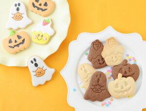 お菓子なHappy Halloween!(A-76675)クッキー型 おばけ かぼちゃ ハロウィン カップケーキ デコレーション かわいい パーティー おもてなし プレゼント