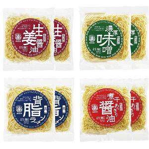 新潟楽珍亭 ラーメン味比べ8P(2袋×4)(TRR-50)/にぼし 煮干 あっさり 醤油 生姜 しょうゆ 濃厚 味噌 背油 拉麺 乾麺 電子レンジで簡単調理 らくちん