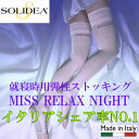 SOLIDEA MISS RELAX NIGHT ミスリラックスナイト
