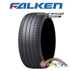 FALKEN ファルケン AZENIS アゼニス FK510 RUNFLAT 245/50R18 104Y XL サマータイヤ ランフラット 4本セット