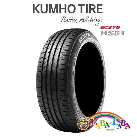 KUMHO クムホ ECSTA エクスタ HS51 185/55R16 83V サマータイヤ 4本セット