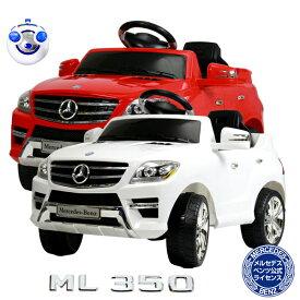 【P20倍確定!】メルセデスベンツ公式 ML350 電動乗用ラジコンカー/ 【送料無料】ML350 お子様 おもちゃ スマホ インテリア/###電動乗用カー7996A☆###