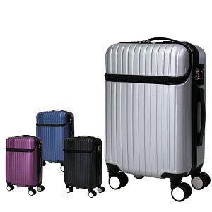 フロントポケット付き スーツケース 8輪マルチキャスター 軽量 35L 機内持込可 エンボス加工 選べるカラー 【送料無料】 ###ケースZH881☆###
