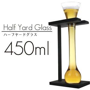 ヤードグラス グラス ガラス 乾杯 パーティー 二次会 2次会 同窓会 ビール ジョッキ ビールジョッキ ビールグラス 酒 ヤード 【送料無料】 ###ヤードグラス7984★###
