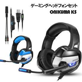 【P10倍!】Onikuma K5 ゲーミングヘッドセット PS4 ヘッドホン 3.5mm ノイズキャンセリング ステレオマイク 音量調節 PCゲーム用 有線ヘッドセット 【送料無料】 ###ヘッドフォンK5★###