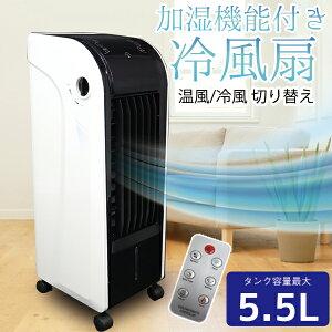 冷風扇 冷風機 冷風扇風機 冷暖房 温冷風扇 2WAY ホット&クールファン 加湿機能付き リモコン付き タイマー 涼しい 暑さ対策 熱中症対策グッズ キャスター付き 温風機 年中 スポットクーラ