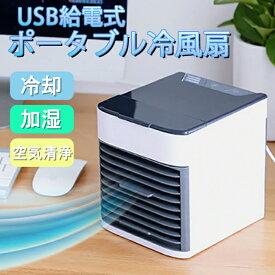 USBポータブルミニ冷風扇 冷風機 扇風機 クーラー 熱中症対策 夏 夏家電 3way USB給電式 冷却 加湿 空気清浄 フィルター洗濯可能 7色LED搭載 5W【送料無料】###ミニ冷風扇AC-03###