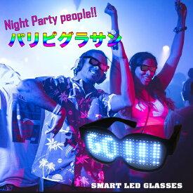 光るサングラス LEDサングラス LED パーティー スマートグラス CLUB PARTY クラブ フェス 誕生日 クリスマス プレゼント おもしろ グッズ【送料無料】###LEDパリピメガネG3###