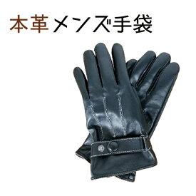 革手袋 手袋 メンズ 本革 レザー手袋 ラムレザー シープスキン レザーグローブ フリーサイズ 裏起毛 防寒 おしゃれ 通勤 通学【送料無料】###手袋SZPST-BXST▼###