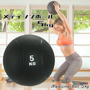 メディシンボール 5kg ゴムボール トレーニングボール ウェイトボール 腹筋 背筋 インナーマッスル【送料無料】###ゴムボールYQ-5KG###