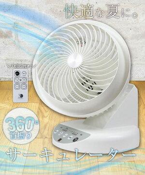 【送料無料】サーキュレーター送風機送風扇卓上扇風機空気循環機ファン風量切替角度調節可小型節電洗濯物乾燥###扇風機KYT20-A###