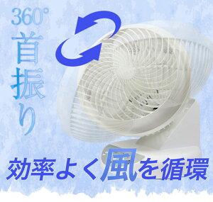 サーキュレーター送風機送風扇卓上扇風機空気循環機ファン風量切替角度調節可小型節電洗濯物乾燥【送料無料】###扇風機KYT20-A###