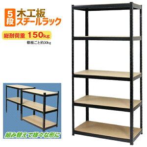 【送料無料】5段ラック棚収納物置オープンシェルフスチール製耐荷重150kg###ラック9040-5G☆###