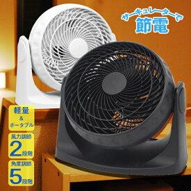 サーキュレーター 送風機 送風扇 卓上扇風機 空気循環機 ファン 風量切替 角度調節可 小型 節電 洗濯物 乾燥【送料無料】###扇風機KYT20-A###