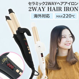 ヘアアイロン コテ こて アイロン 2WAY カール ストレート 32mmカール MAX220℃ セラミックコーティング 海外対応 巻き髪 前髪 旅行 【送料無料】###ヘアアイロンLK-2W###