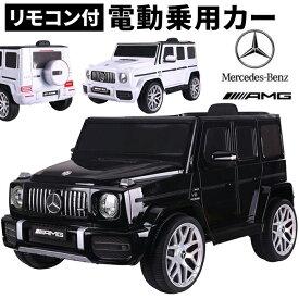 メルセデス ベンツ 正規ライセンス 電動乗用カー Mercedess-Benz ゲレンデ G63 プロポ付き SUV 乗用玩具 子供用 【送料無料】 ###乗用カーS306-###