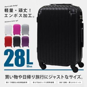 スーツケース 機内持ち込み キャリーバッグ コインロッカー対応 TSAロック搭載 コーナーパッド付 超軽量 頑丈 ABS製 28L 小型 SSサイズ 国内旅行 送料無料 ###ケース15152-SS###