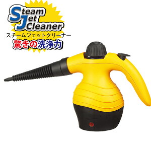 【お待たせしました!】スチームクリーナー スチームジェットクリーナー 掃除機 ハンディ 高圧洗浄機 除菌 防カビ効果 高温 高圧 スチーム 強力 洗浄 ラビングPRICE【送料無料】###スチームVS