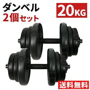ダンベル 10kg 2個セット 筋トレ 筋肉 運動 スクワット 腕立て 腹筋 パンプアップ 筋肥大 イメチェン ダイエット 新生活 一人暮らし 静音 トレーニング ワークアウト 計20キロ セット 【送料無