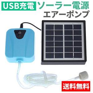 ソーラー充電式 エアポンプ 太陽光充電 電源不要 USB充電 ポータブル エアーポンプ 庭池 釣り 酸素 池ポンプ タンク 水槽 魚 屋外 アウトドア 送料無料 ###ソーラーTYN-ZYB###