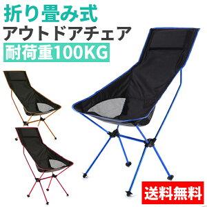 アウトドア チェア ハイバック 折りたたみ 軽量 椅子 チェア コンパクト アウトドア 折りたたみチェア キャンプ いす ポータブル アウトドアチェア レジャーチェア ポータブルチェア アルミ