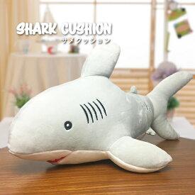 ホオジロザメ ぬいぐるみ サメ クッション おもちゃ かわいい 子供用 インテリア SNS インスタ映え おしゃれ インテリア プレゼント ギフト クリスマス 送料無料 ###クッションZHSY-RY###