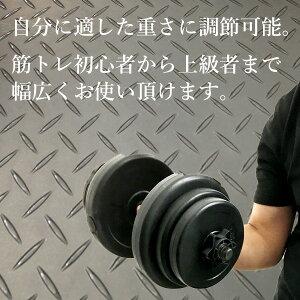 ダンベル10kg2個セット計20キロセット【送料無料】###ダンベル20KG-XK###