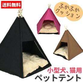 ペット用テント ティピーテント 三角 犬小屋 ペットハウス クッション付き 室内 犬 猫 【送料無料】 ###ペットテントWBMG###