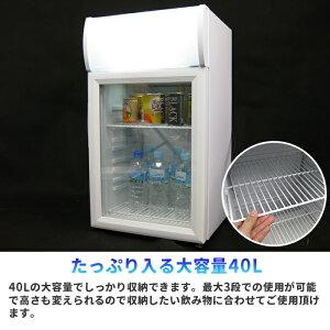 【送料無料】ディスプレイ冷蔵庫★WHITE★白★ショーケース###冷蔵庫/SC40B白☆###