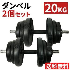 ダンベル 10kg 2個セット 筋トレ 筋肉 運動 トレーニング ワークアウト 計20キロ セット 【送料無料】 ###ダンベル20KG-XK###