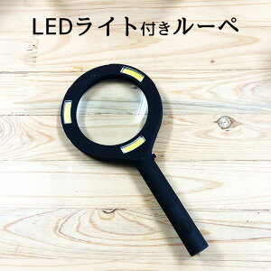 ルーペ 拡大鏡 LED付ハンドルーペ 手持ち 拡大率 3倍 80mm 拡大 むしめがね ライト付き 虫眼鏡 LED 老眼 読書 送料無料 ###LEDライト虫眼鏡▼###