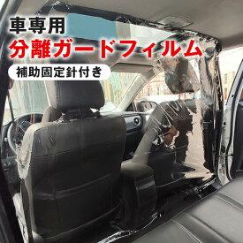 ガードフィルム 車 ウイルス対策 パーティション 分離 タクシー 透明フィルム 保護フィルム 防止 再利用 消毒 高耐久 空間分離【送料無料】###フィルムCZCGRM★###