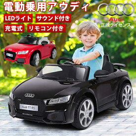 Audi TT RS 電動乗用カー アウディ 正規ライセンス 充電式 プロポ付き 乗用玩具 ドアロック付 【送料無料】###乗用カーJE1198###